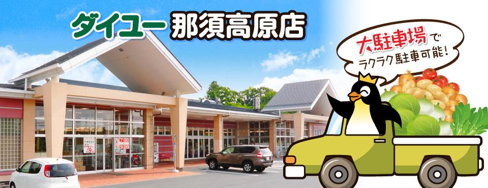 那須 高原 店 ダイユー 『那須牛のシャトーブリアン売ってます』by 粉パンダ